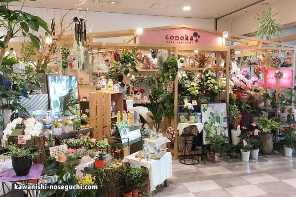 川西阪急のconoka