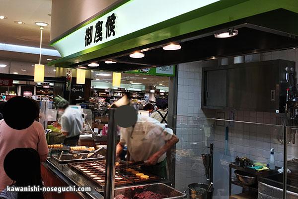 御座候(ござそうろう)川西阪急店