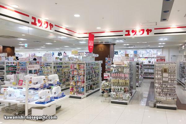 ユザワヤ アステ川西店