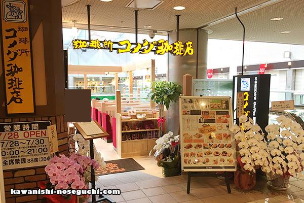 コメダ珈琲店 -アステ川西