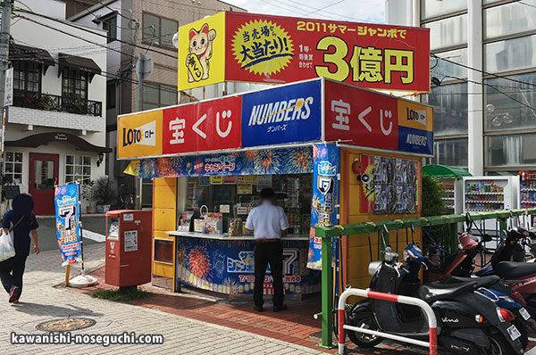川西西友チャンスセンター