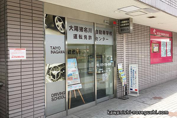 大陽猪名川自動車学校 運転免許センター