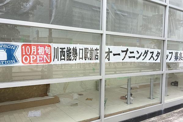 ローソン川西能勢口駅前店