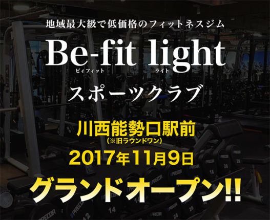 Be-fit-light川西能勢口がオープン