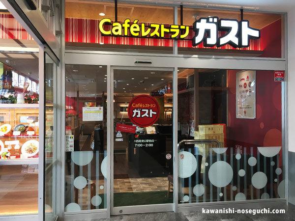 カフェレストラン ガスト