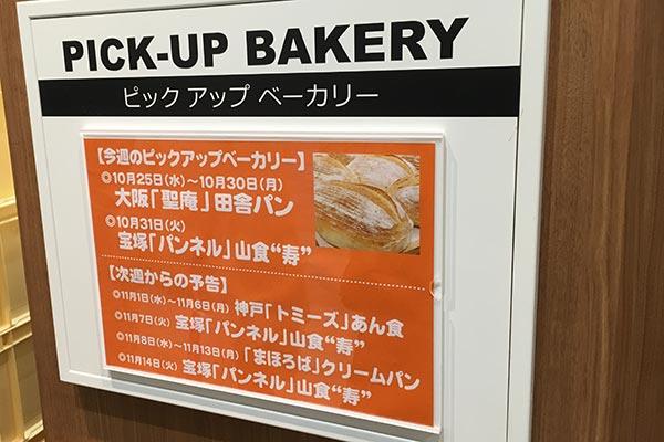 川西阪急ピックアップ ベーカリー
