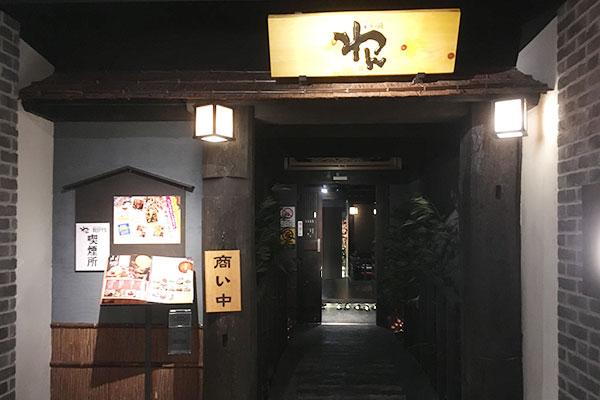 くいもの屋わん 川西能勢口駅前店