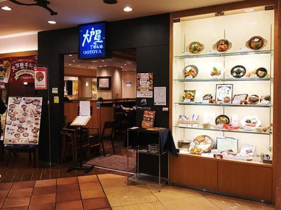 大戸屋 MOSAIC BOX 川西店