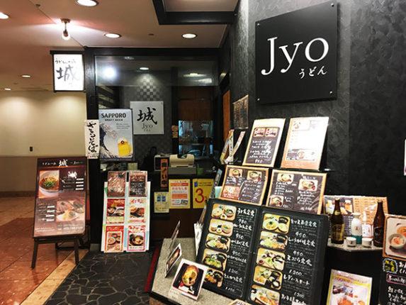 城 -Jyo- モザイクボックス川西店