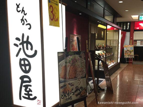 とんかつ池田屋 MOSAIC BOX 川西店