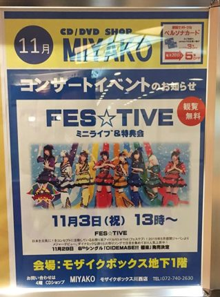 FES TIVE ライブ開催