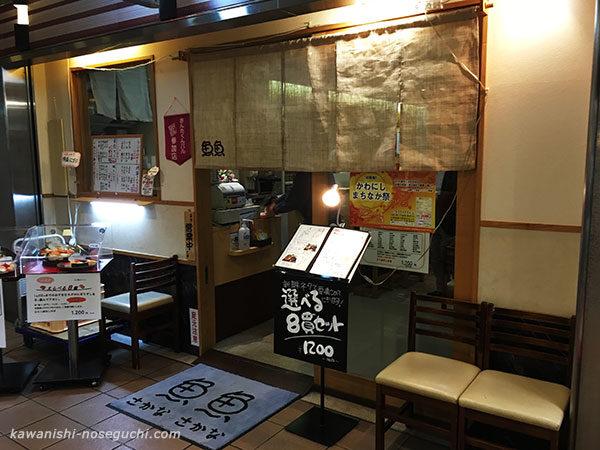 魚魚(さかなさかな)アステ川西店