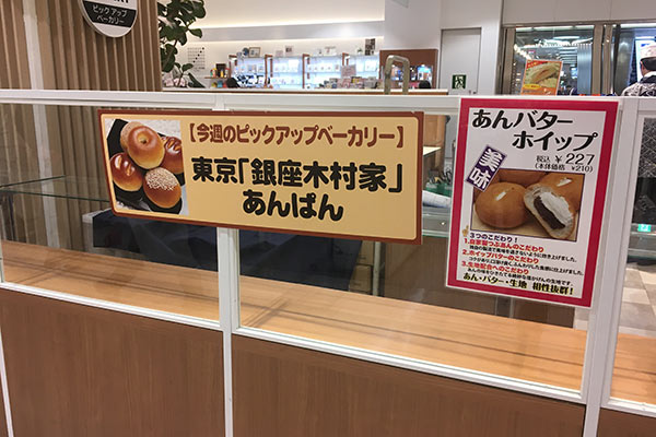 川西阪急 ピックアップベーカリー銀座木村屋