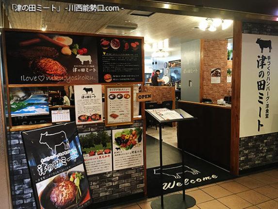 津の田ミート アステ川西店