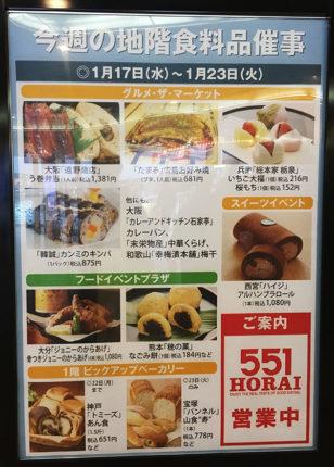 川西阪急 食料品イベント201801