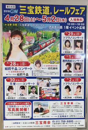 三宝鉄道®レールフェア