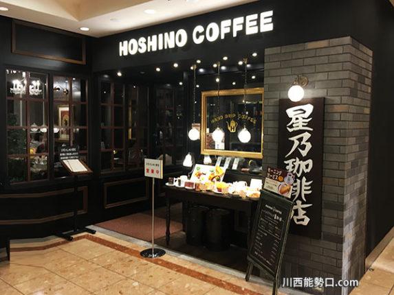 星乃珈琲 モザイクボックス川西店