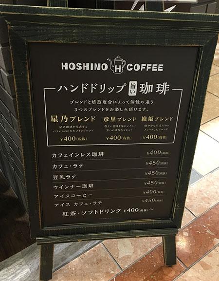 星乃珈琲 コーヒーメニュー