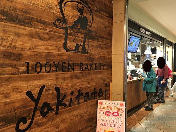 100円ベーカリー yakitatei モザイクボックス川西店