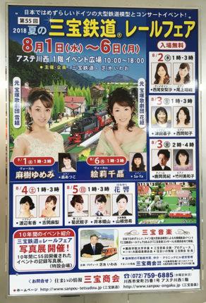夏の三宝鉄道(R)レールフェア