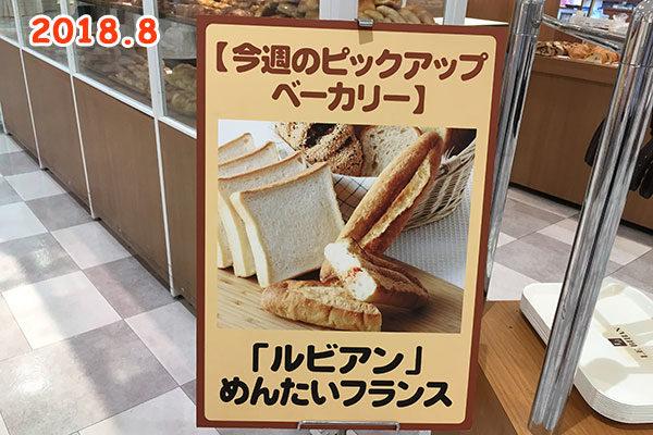 パン催事 兵庫のパン屋さんルビアン