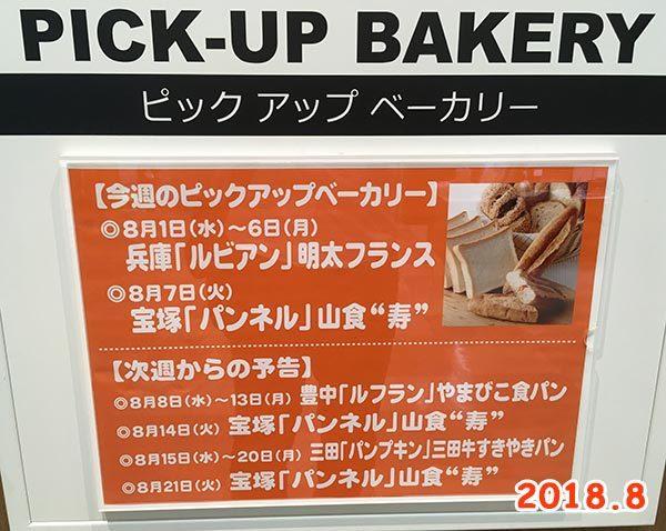 川西阪急2018年8月パン催事