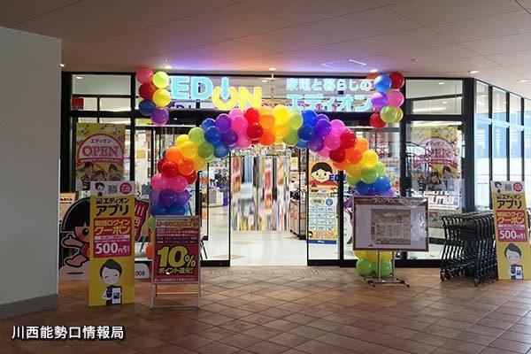 EDION キセラ川西店