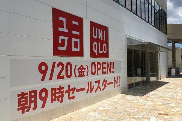 ユニクロ キセラ川西店