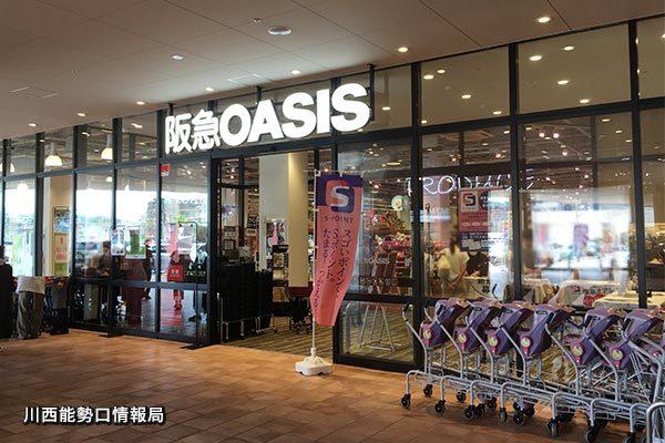 阪急オアシス キセラ川西店