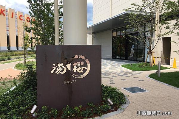 美健SPA 湯櫻 1F玄関の写真